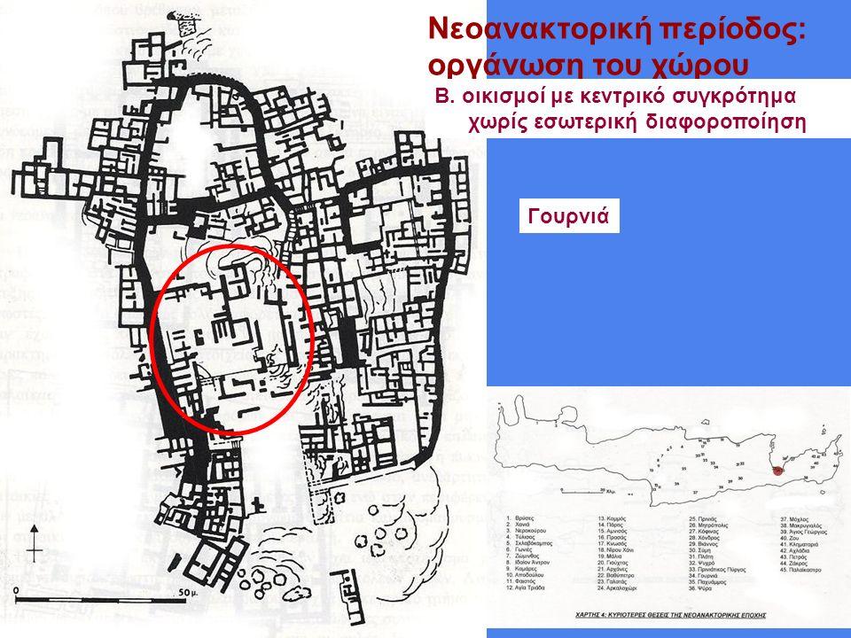 Γουρνιά Νεοανακτορική περίοδος: οργάνωση του χώρου Β.