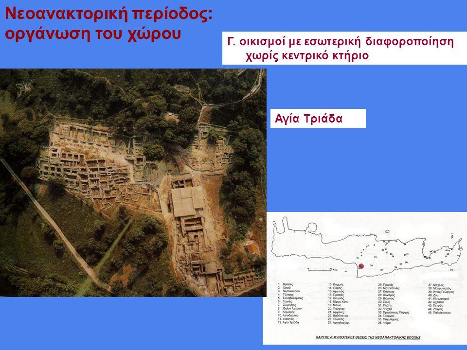 Γ. οικισμοί με εσωτερική διαφοροποίηση χωρίς κεντρικό κτήριο Νεοανακτορική περίοδος: οργάνωση του χώρου Αγία Τριάδα