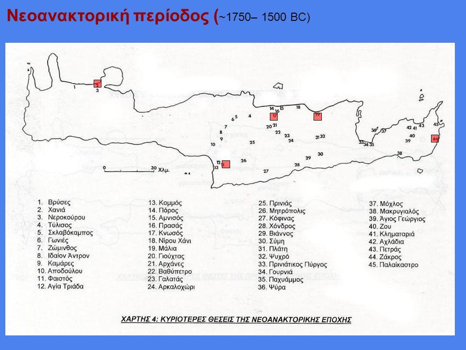 Νεοανακτορική περίοδος ( ~1750– 1500 BC)
