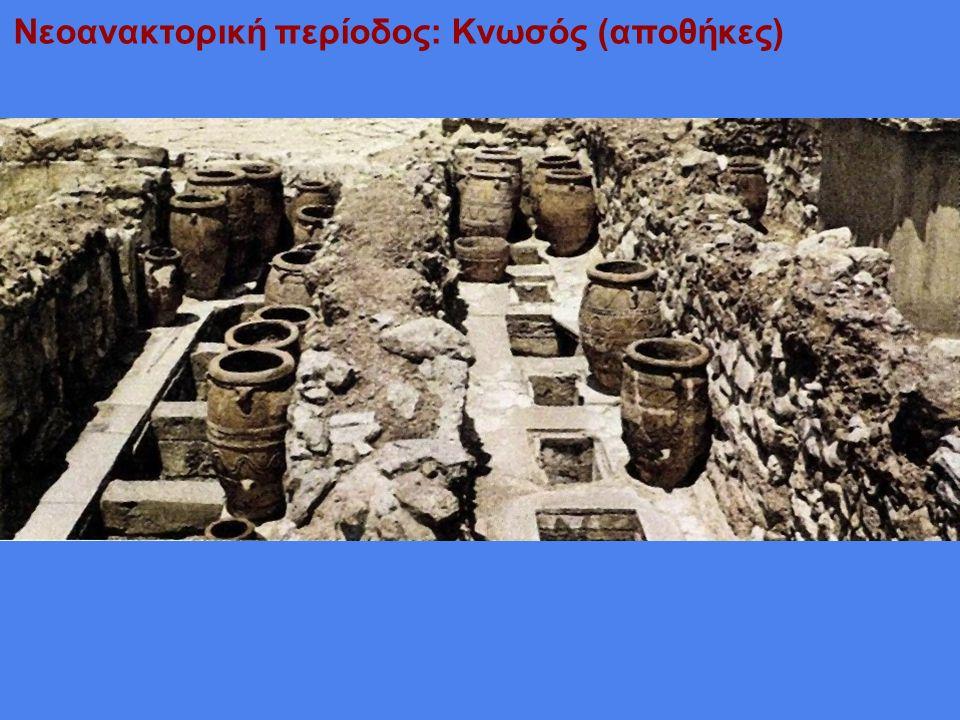 Νεοανακτορική περίοδος: Κνωσός (αποθήκες)