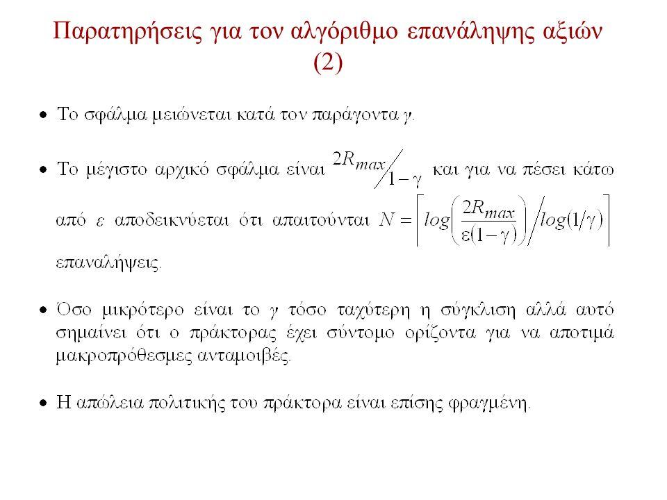 Παρατηρήσεις για τον αλγόριθμο επανάληψης αξιών (2)