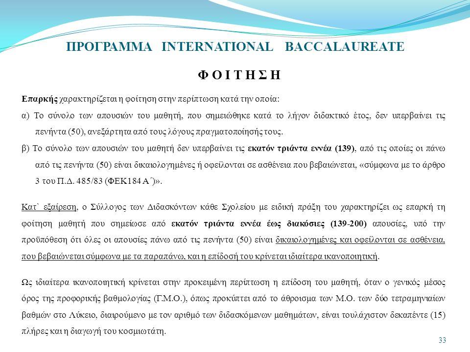 Φ Ο Ι Τ Η Σ ΗΦ Ο Ι Τ Η Σ Η 33 Επαρκής χαρακτηρίζεται η φοίτηση στην περίπτωση κατά την οποία: α) Tο σύνολο των απουσιών του μαθητή, που σημειώθηκε κατά το λήγον διδακτικό έτος, δεν υπερβαίνει τις πενήντα (50), ανεξάρτητα από τους λόγους πραγματοποίησής τους.