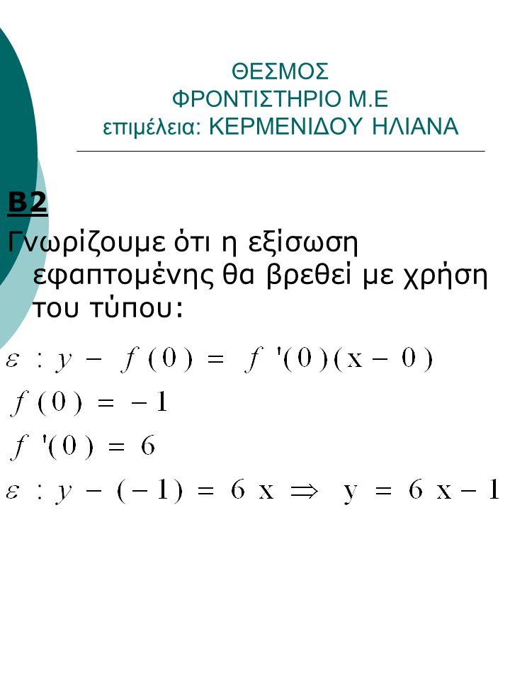 ΘΕΣΜΟΣ ΦΡΟΝΤΙΣΤΗΡΙΟ Μ.Ε επιμέλεια: ΚΕΡΜΕΝΙΔΟΥ ΗΛΙΑΝΑ Β2 Γνωρίζουμε ότι η εξίσωση εφαπτομένης θα βρεθεί με χρήση του τύπου:
