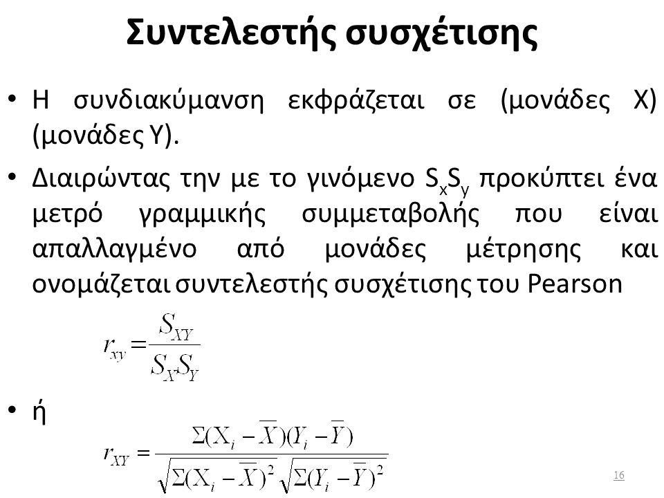 Αν στο ζεύγος (Χ i,Y i ) η παρατήρηση Χ i είναι μεγαλύτερη (μικρότερη) από τον και η Υ i μεγαλύτερη (μικρότερη) από τον τότε το γινόμενο είναι θετικό.