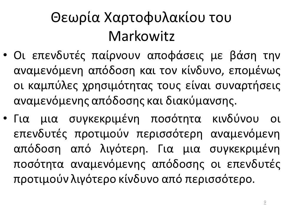 Θεωρία Χαρτοφυλακίου του Markowitz - Υποθέσεις H κάθε επένδυση αναλύεται σε μια κατανομή πιθανοτήτων των αναμενόμενων αποδόσεων (κανονική). Οι επενδυτ