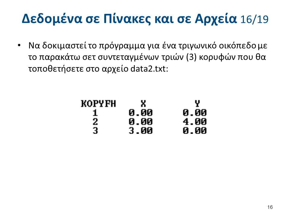 Δεδομένα σε Πίνακες και σε Αρχεία 16/19 Να δοκιμαστεί το πρόγραμμα για ένα τριγωνικό οικόπεδο με το παρακάτω σετ συντεταγμένων τριών (3) κορυφών που θα τοποθετήσετε στο αρχείο data2.txt: 16