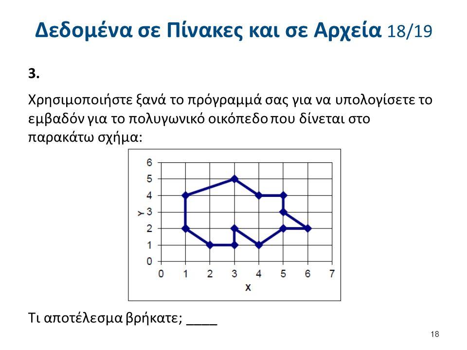 Δεδομένα σε Πίνακες και σε Αρχεία 18/19 3.
