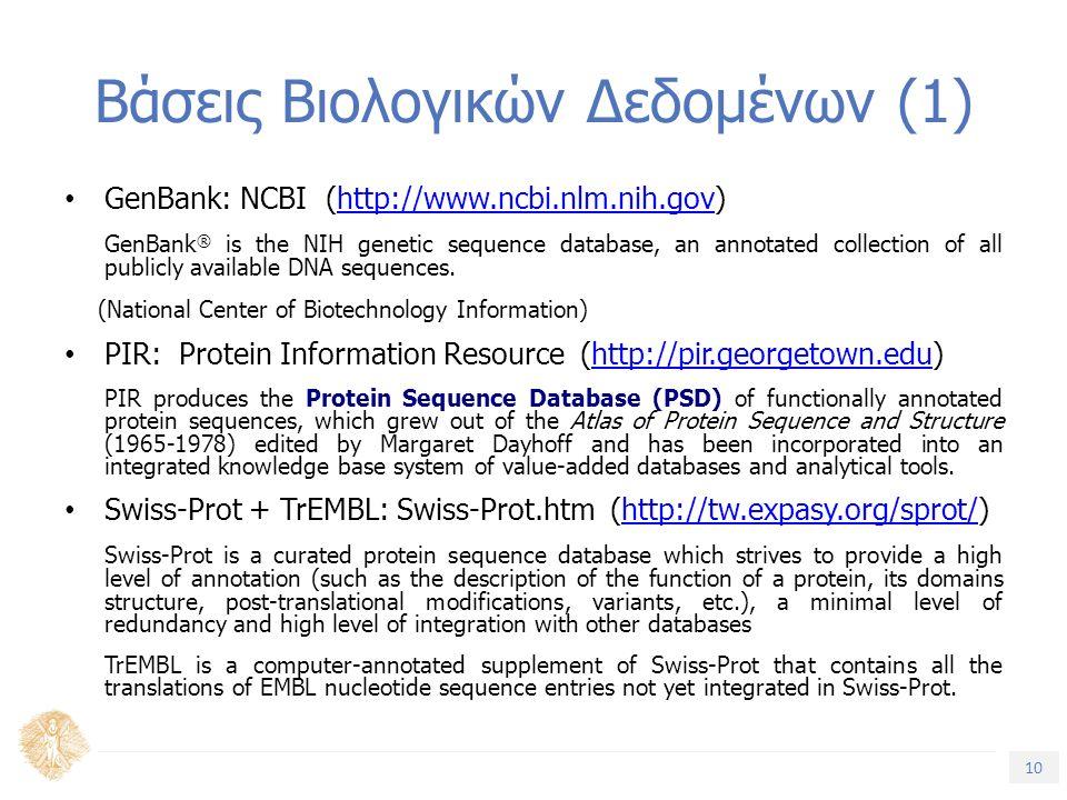 10 Τίτλος Ενότητας Βάσεις Βιολογικών Δεδομένων (1) GenBank: NCBI (http://www.ncbi.nlm.nih.gov)http://www.ncbi.nlm.nih.gov GenBank ® is the NIH genetic sequence database, an annotated collection of all publicly available DNA sequences.