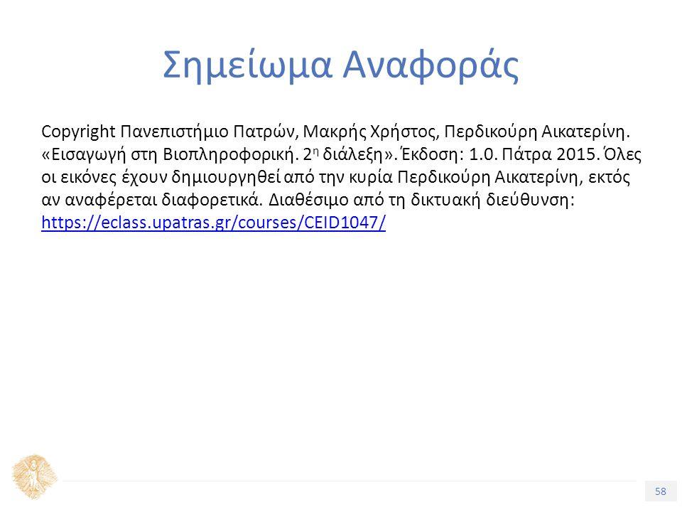 58 Τίτλος Ενότητας Σημείωμα Αναφοράς Copyright Πανεπιστήμιο Πατρών, Μακρής Χρήστος, Περδικούρη Αικατερίνη. «Εισαγωγή στη Βιοπληροφορική. 2 η διάλεξη».
