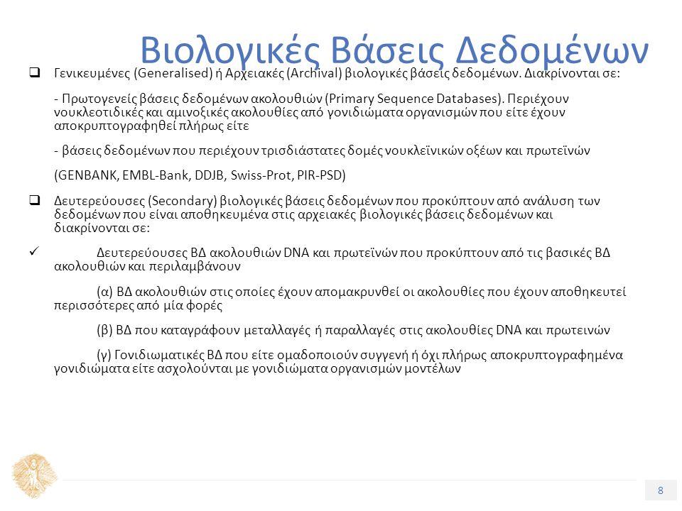 8 Τίτλος Ενότητας Βιολογικές Βάσεις Δεδομένων  Γενικευμένες (Generalised) ή Αρχειακές (Archival) βιολογικές βάσεις δεδομένων. Διακρίνονται σε: - Πρωτ
