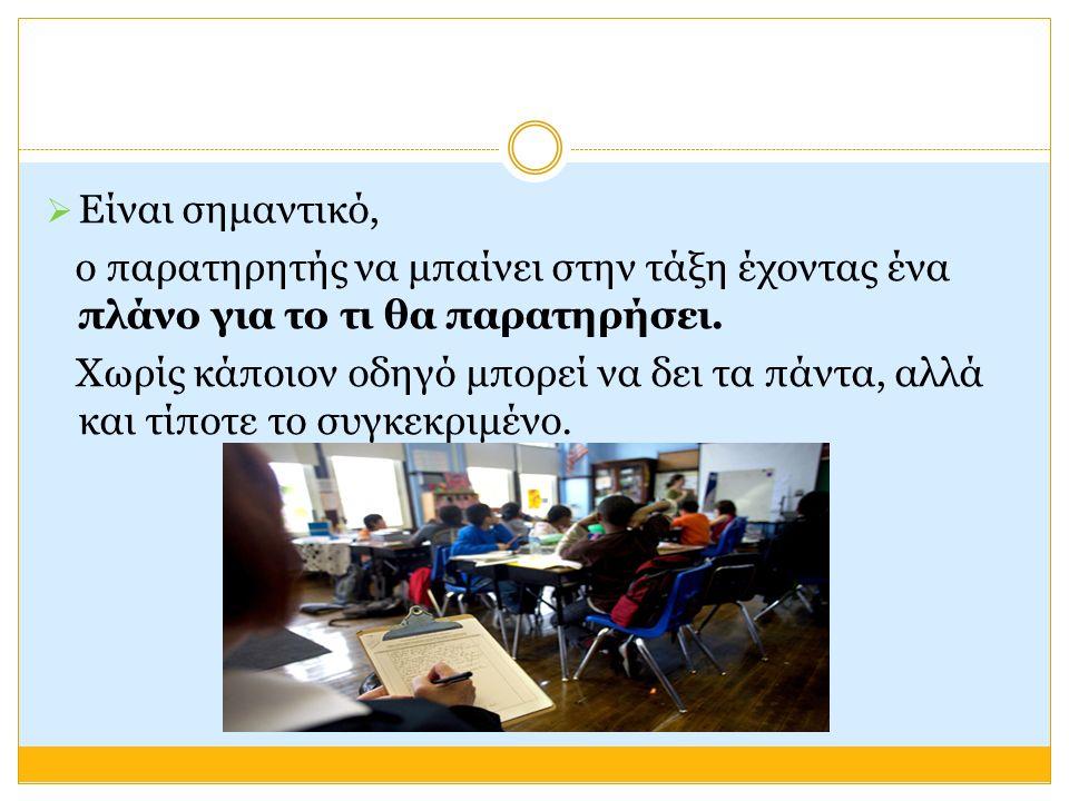  Είναι σημαντικό, ο παρατηρητής να μπαίνει στην τάξη έχοντας ένα πλάνο για το τι θα παρατηρήσει.