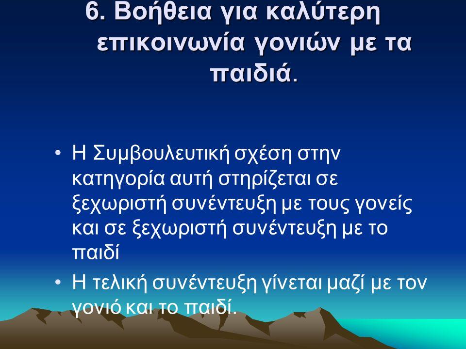 6. Βοήθεια για καλύτερη επικοινωνία γονιών με τα παιδιά.