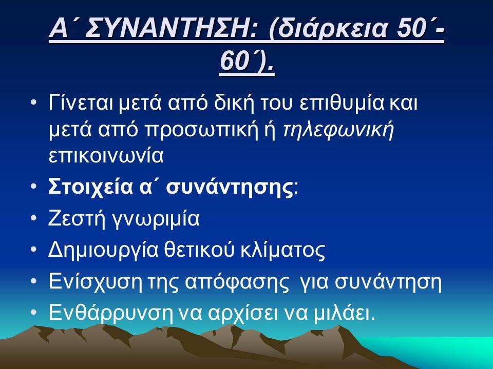 Α΄ ΣΥΝΑΝΤΗΣΗ: (διάρκεια 50΄- 60΄).