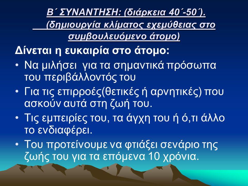 Β΄ ΣΥΝΑΝΤΗΣΗ: (διάρκεια 40΄-50΄).
