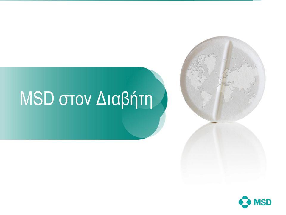 1 DIAB-1153058-0001 MSD στον Διαβήτη