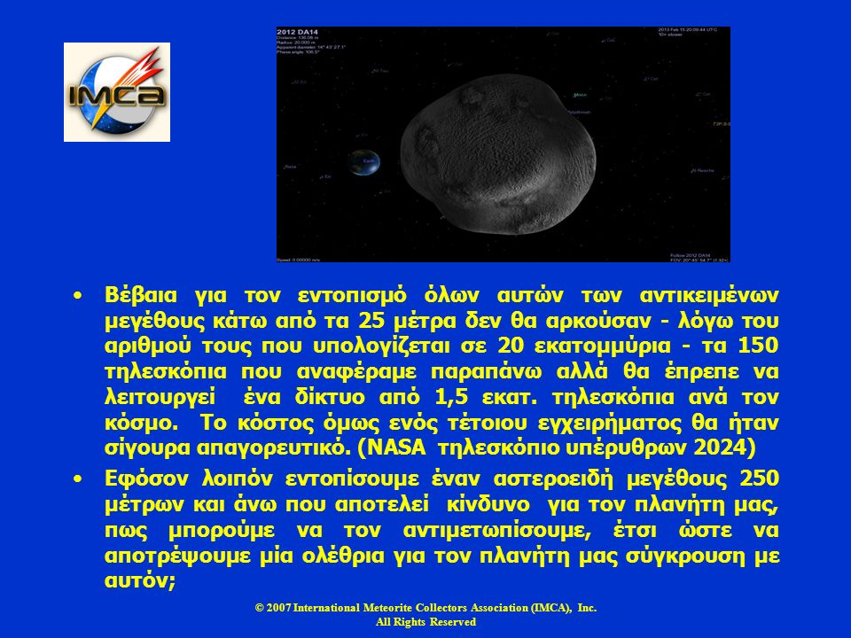 © 2007 International Meteorite Collectors Association (IMCA), Inc. All Rights Reserved Βέβαια για τον εντοπισμό όλων αυτών των αντικειμένων μεγέθους κ