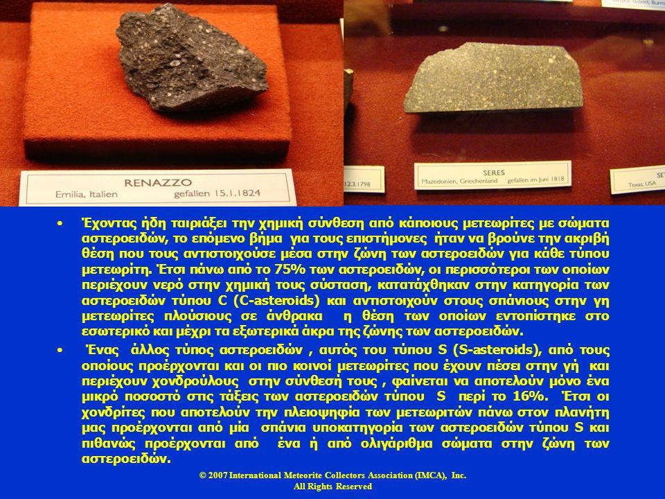 © 2007 International Meteorite Collectors Association (IMCA), Inc. All Rights Reserved Έχοντας ήδη ταιριάξει την χημική σύνθεση από κάποιους μετεωρίτε