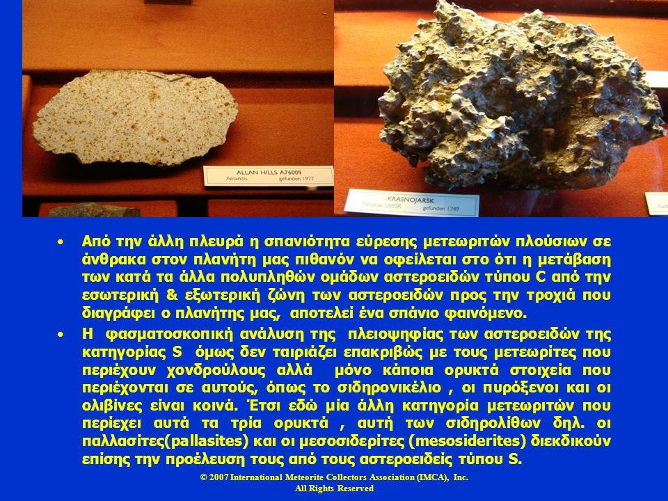 © 2007 International Meteorite Collectors Association (IMCA), Inc. All Rights Reserved Από την άλλη πλευρά η σπανιότητα εύρεσης μετεωριτών πλούσιων σε