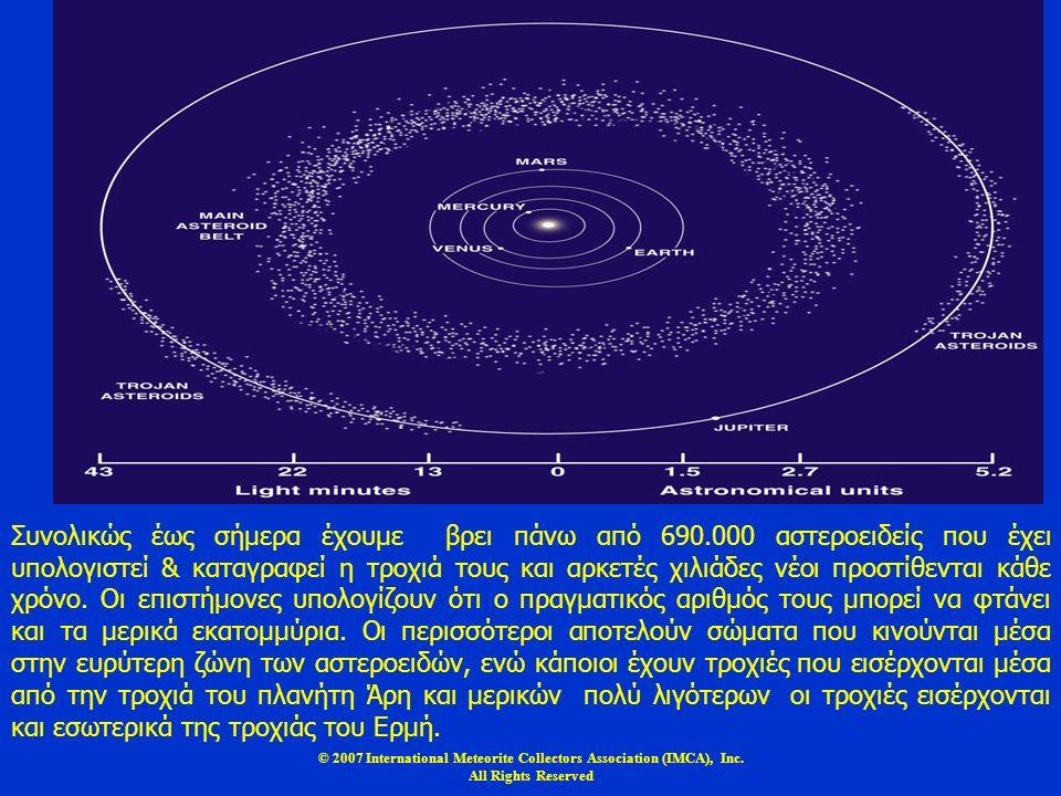 © 2007 International Meteorite Collectors Association (IMCA), Inc. All Rights Reserved Συνολικώς έως σήμερα έχουμε βρει πάνω από 690.000 αστεροειδείς