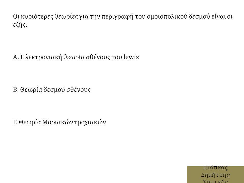 Οι κυριότερες θεωρίες για την περιγραφή του ομοιοπολικού δεσμού είναι οι εξής: Α.
