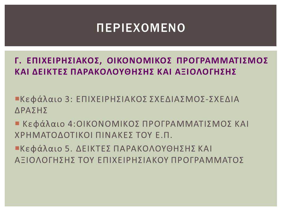 Γ. ΕΠΙΧΕΙΡΗΣΙΑΚΟΣ, ΟΙΚΟΝΟΜΙΚΟΣ ΠΡΟΓΡΑΜΜΑΤΙΣΜΟΣ ΚΑΙ ΔΕΙΚΤΕΣ ΠΑΡΑΚΟΛΟΥΘΗΣΗΣ ΚΑΙ ΑΞΙΟΛΟΓΗΣΗΣ  Κεφάλαιο 3: ΕΠΙΧΕΙΡΗΣΙΑΚΟΣ ΣΧΕΔΙΑΣΜΟΣ-ΣΧΕΔΙΑ ΔΡΑΣΗΣ  Κεφά