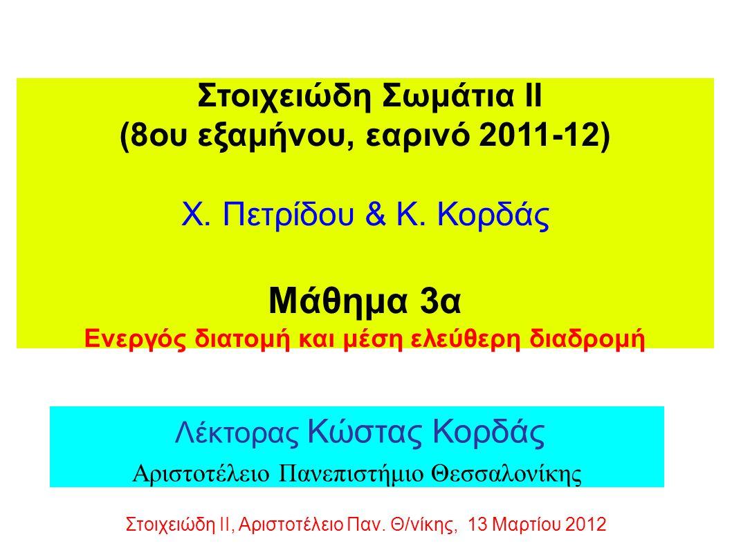 Α.Π.Θ - 13 Μαρ.2011Κ.