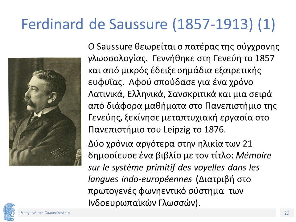 20 Εισαγωγή στη Γλωσσολογία Α Ο Saussure θεωρείται ο πατέρας της σύγχρονης γλωσσολογίας.