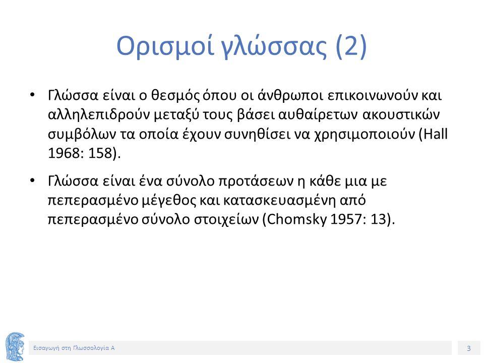 24 Εισαγωγή στη Γλωσσολογία Α Η διάκριση «λόγος ~ ομιλία» (2) Αντίθετα η ομιλία (parole) αποτελεί τη συγκεκριμένη πράξη της ομιλίας σε πραγματικές περιστάσεις από ένα άτομο.