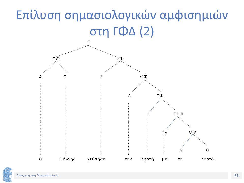 61 Εισαγωγή στη Γλωσσολογία Α Επίλυση σημασιολογικών αμφισημιών στη ΓΦΔ (2)