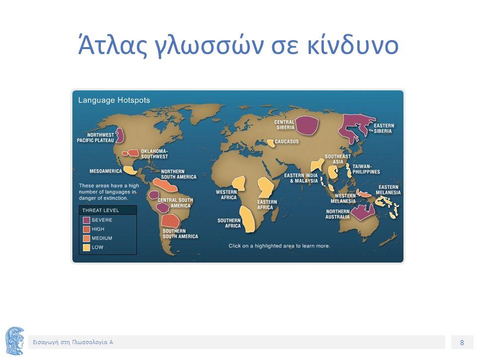 9 Εισαγωγή στη Γλωσσολογία Α Γενικές αρχές (1) Γενίκευση: Όλες οι γλώσσες έχουν γραμματική Η έλλειψη γραπτού κώδικα σε μια γλώσσα δεν συνεπάγεται έλλειψη γραμματικής δομής Ισότητα: Όλες οι γραμματικές είναι ίσες Δεν υπάρχουν «πρωτόγονες» και «εξελιγμένες» γλώσσες.