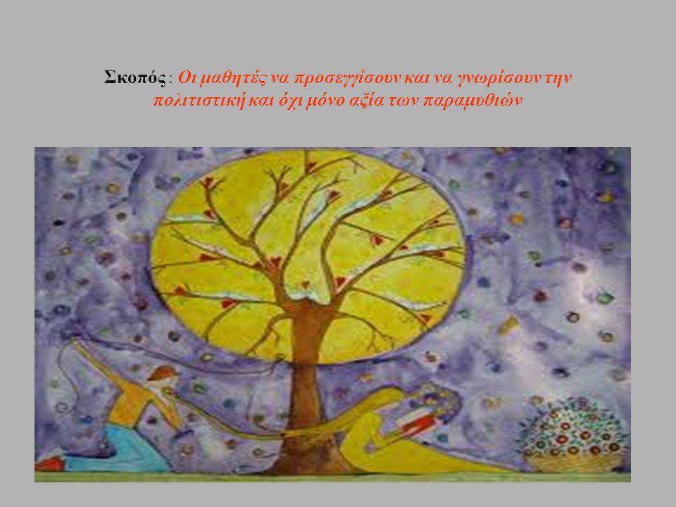 Στόχοι : Ανάπτυξη και βελτίωση του προφορικού και του γραπτού λόγου Ανάπτυξη κριτικής σκέψης και νοηματικής επεξεργασίας κειμένου Καλλιέργεια φαντασίας Συγγραφή και εικονογράφηση δικών τους παραμυθιών Μιμητική τέχνη παίζοντας ρόλους με λόγια ή χωρίς