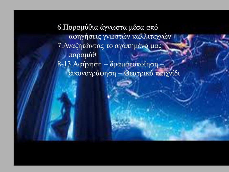 6.Παραμύθια άγνωστα μέσα από αφηγήσεις γνωστών καλλιτεχνών 7.Αναζητώντας το αγαπημένο μας παραμύθι 8-13 Αφήγηση – δραματοποίηση – εικονογράφηση – Θεατ
