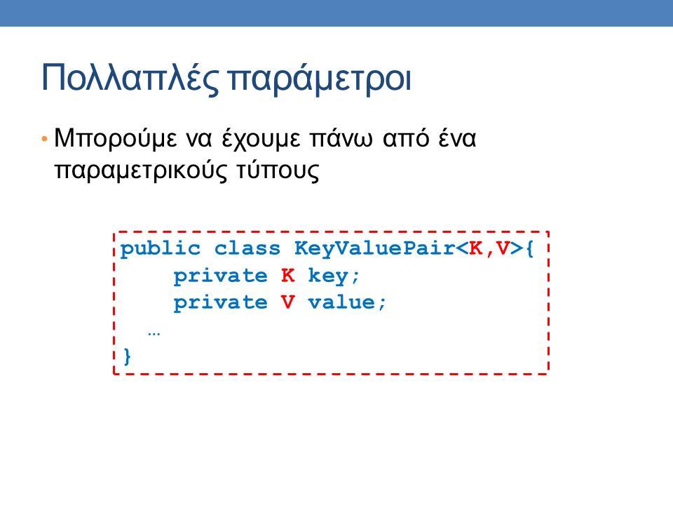 Πολλαπλές παράμετροι Μπορούμε να έχουμε πάνω από ένα παραμετρικούς τύπους public class KeyValuePair { private K key; private V value; … }