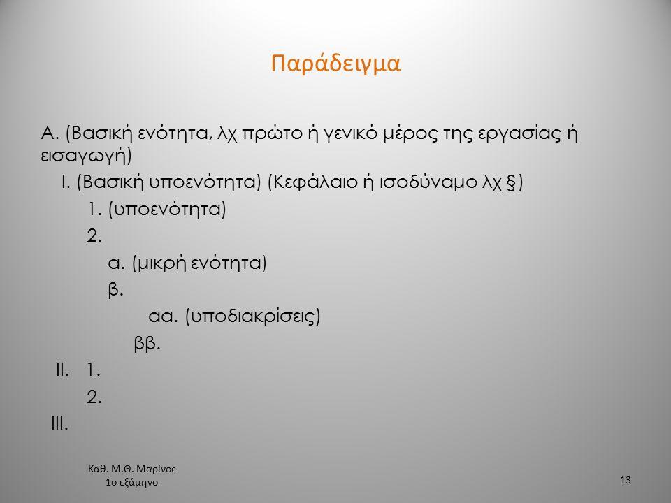 Παράδειγμα Α. (Βασική ενότητα, λχ πρώτο ή γενικό μέρος της εργασίας ή εισαγωγή) Ι.