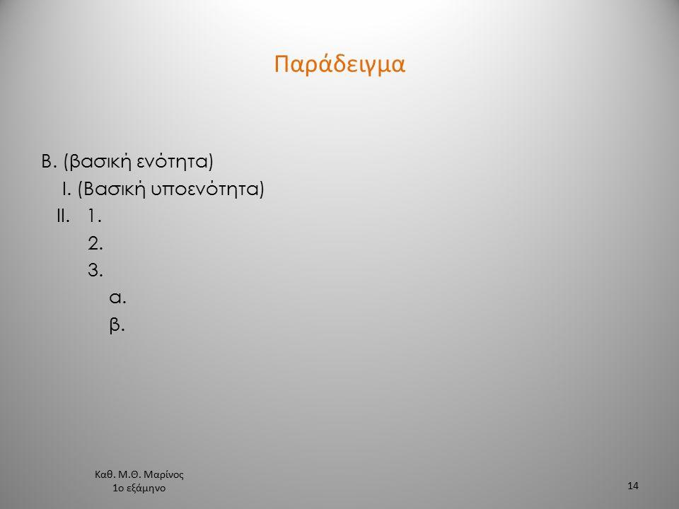 Παράδειγμα Β. (βασική ενότητα) Ι. (Βασική υποενότητα) ΙΙ.