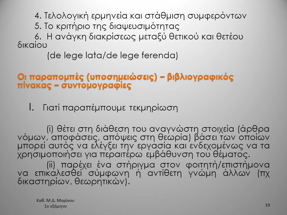 4. Τελολογική ερμηνεία και στάθμιση συμφερόντων 5.