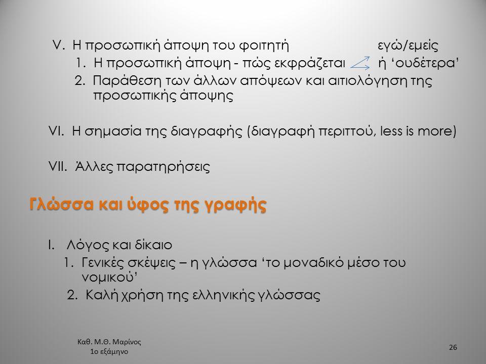 V. H προσωπική άποψη του φοιτητή εγώ/εμείς 1. Η προσωπική άποψη - πώς εκφράζεται ή 'ουδέτερα' 2.