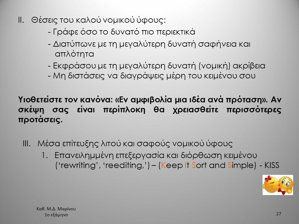 ΙΙ. Θέσεις του καλού νομικού ύφους: - Γράφε όσο το δυνατό πιο περιεκτικά - Διατύπωνε με τη μεγαλύτερη δυνατή σαφήνεια και απλότητα - Εκφράσου με τη με