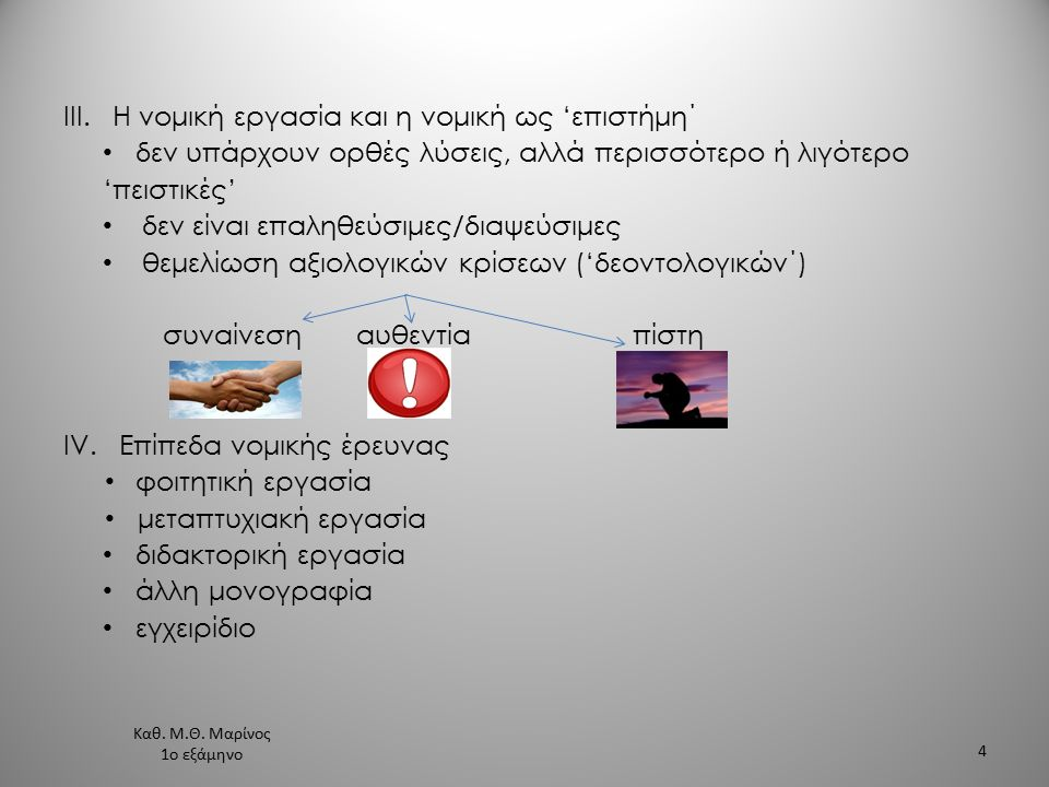 V.Προσεγγίσεις φοιτητικών εργασιών: → παραθετική → περιγραφική → συστηματική → 'δογματική' VI.