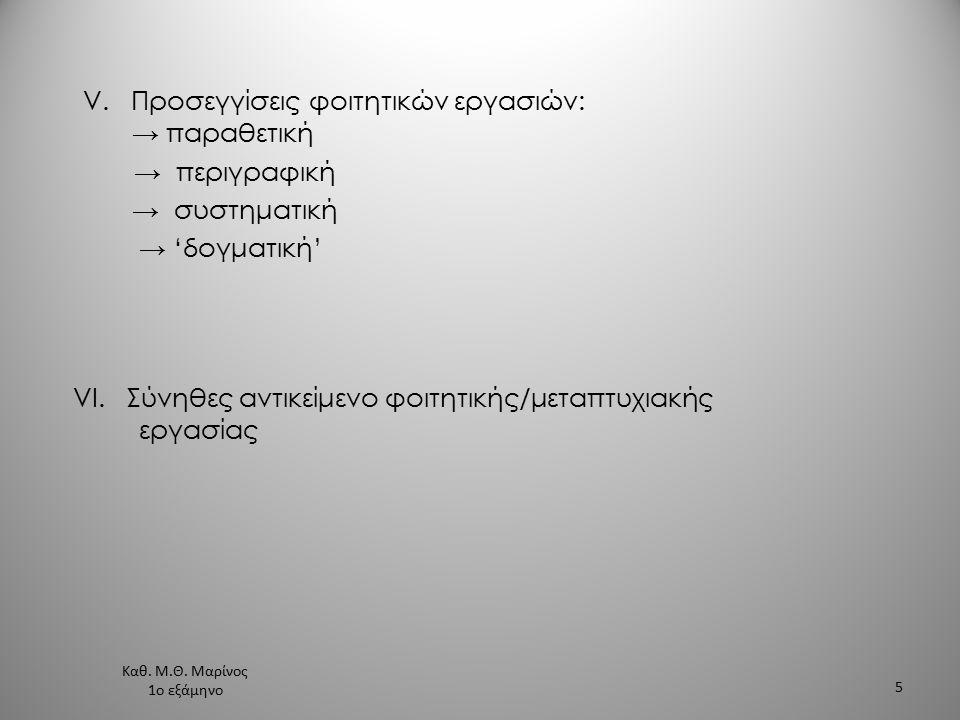 V. Προσεγγίσεις φοιτητικών εργασιών: → παραθετική → περιγραφική → συστηματική → 'δογματική' VI.