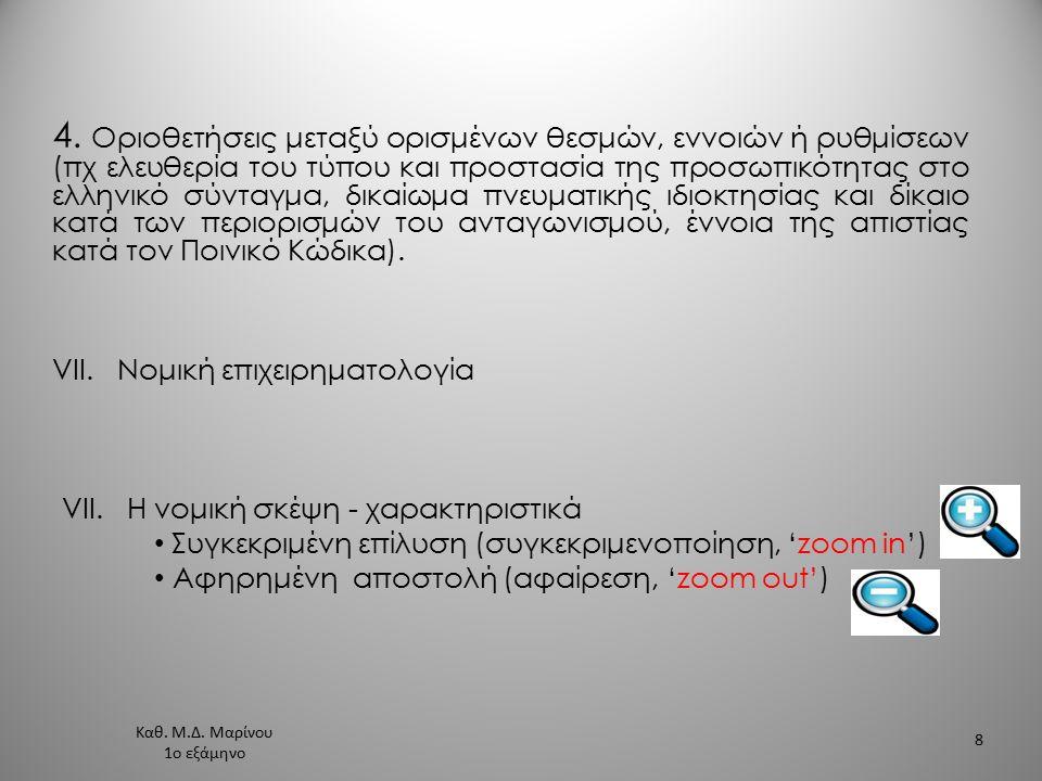 4. Οριοθετήσεις μεταξύ ορισμένων θεσμών, εννοιών ή ρυθμίσεων (πχ ελευθερία του τύπου και προστασία της προσωπικότητας στο ελληνικό σύνταγμα, δικαίωμα