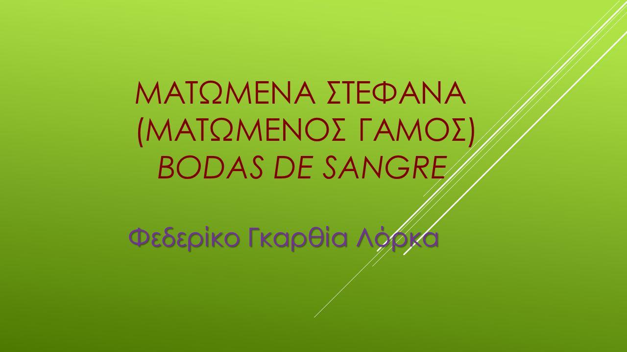ΜΑΤΩΜΕΝΑ ΣΤΕΦΑΝΑ (ΜΑΤΩΜΕΝΟΣ ΓΑΜΟΣ) BODAS DE SANGRE Φεδερίκο Γκαρθία Λόρκα