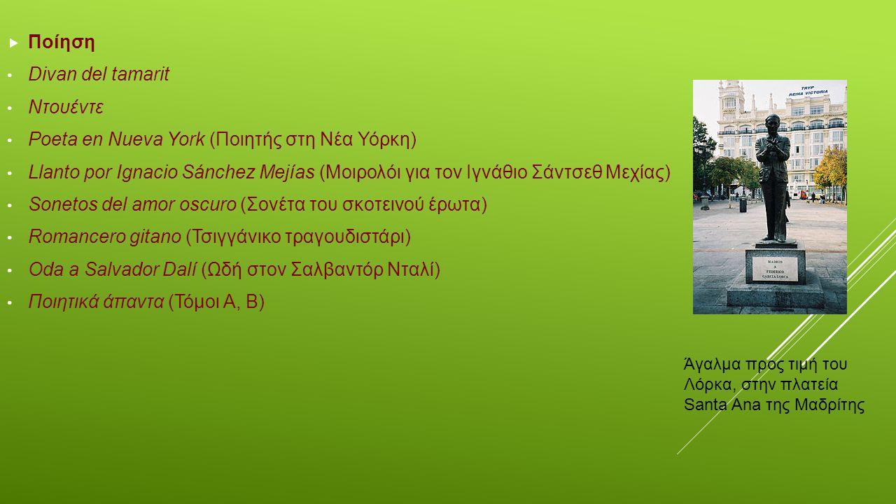  Ποίηση Divan del tamarit Ντουέντε Poeta en Nueva York (Ποιητής στη Νέα Υόρκη) Llanto por Ignacio Sánchez Mejías (Μοιρολόι για τον Ιγνάθιο Σάντσεθ Με