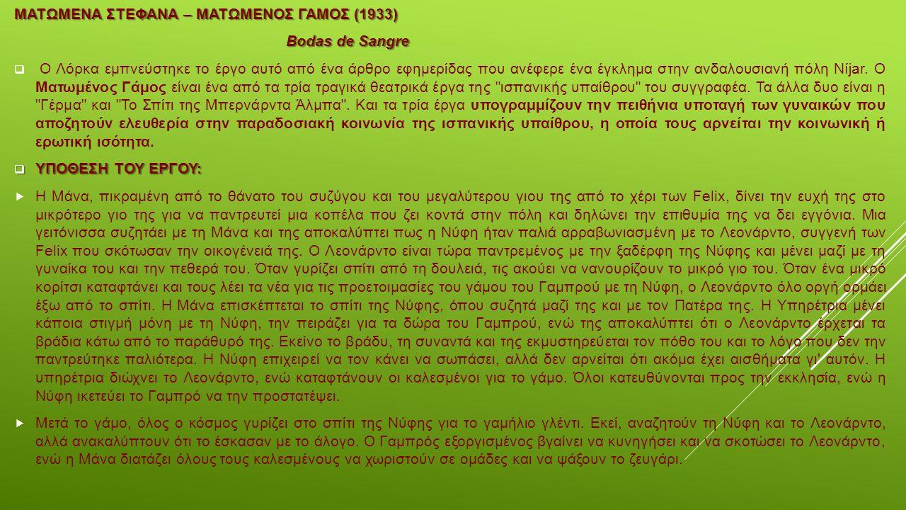 ΜΑΤΩΜΕΝΑ ΣΤΕΦΑΝΑ – ΜΑΤΩΜΕΝΟΣ ΓΑΜΟΣ (1933) Bodas de Sangre Bodas de Sangre  Ο Λόρκα εμπνεύστηκε το έργο αυτό από ένα άρθρο εφημερίδας που ανέφερε ένα έγκλημα στην ανδαλουσιανή πόλη Níjar.