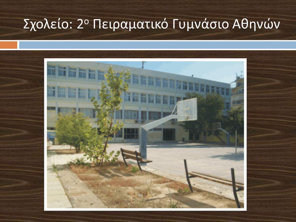 Σχολείο : 2 ο Πειραματικό Γυμνάσιο Αθηνών
