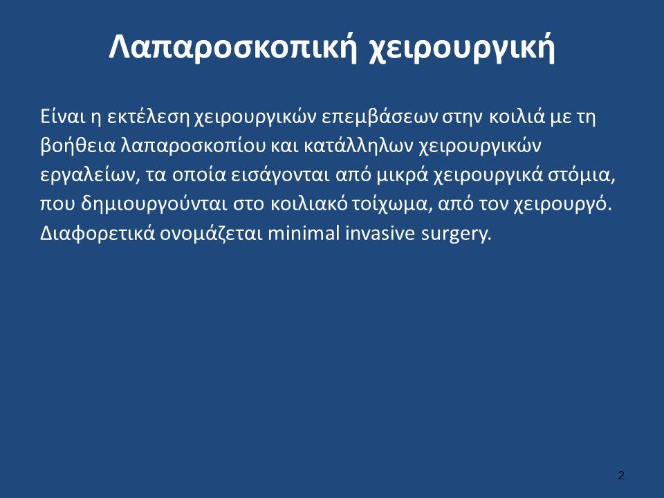 Συρραφή κόλου μετά από ιατρογενή τραυματισμό κατά την κολονοσκόπηση 33 openi.nlm.nih.gov