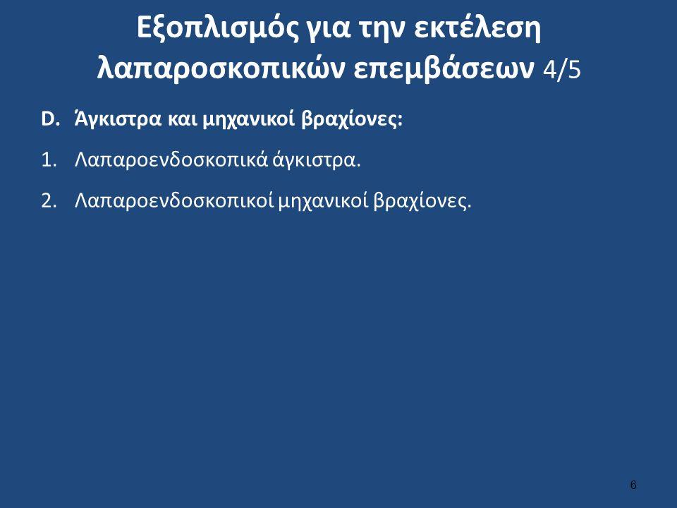 Επινεφριδεκτομή 27 openi.nlm.nih.gov