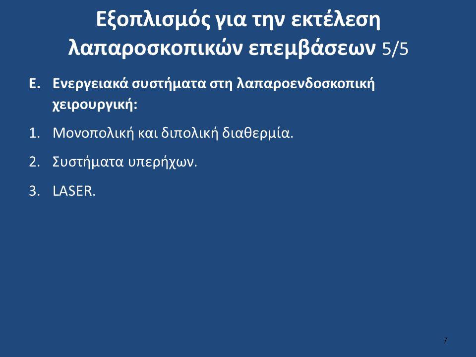 Νεφρεκτομή 28 openi.nlm.nih.govopeni.nlm.nih.gov διαθέσιμο με άδεια CC BY-NC-ND 3.0CC BY-NC-ND 3.0