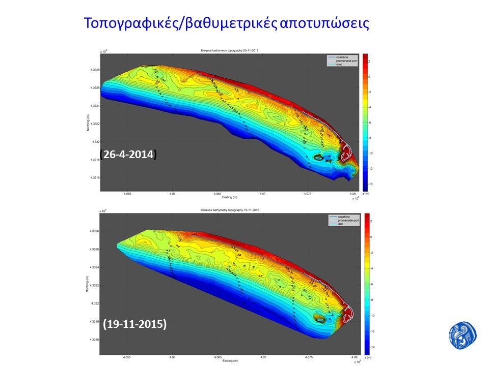 (26-4-2014) (19-11-2015) Τοπογραφικές/βαθυμετρικές αποτυπώσεις