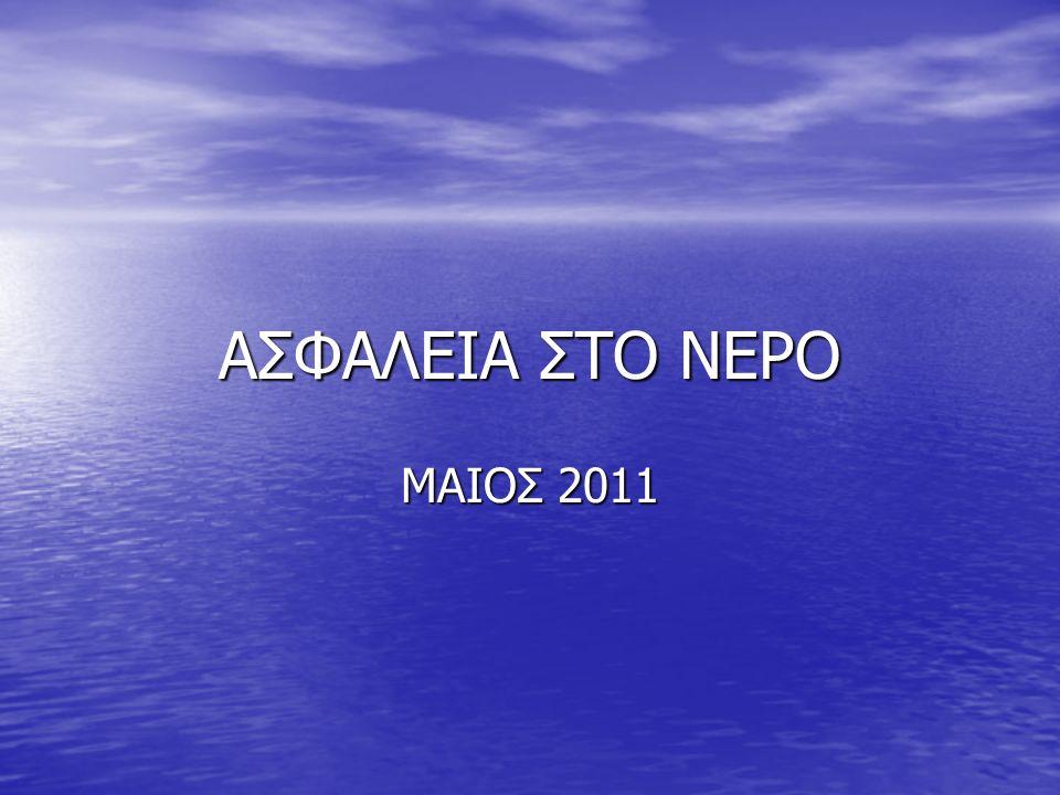ΑΣΦΑΛΕΙΑ ΣΤΟ ΝΕΡΟ ΜΑΙΟΣ 2011